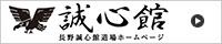長野誠心館道場