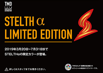 stelth_limited-edition